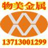 东莞市物美金属材料有限公司