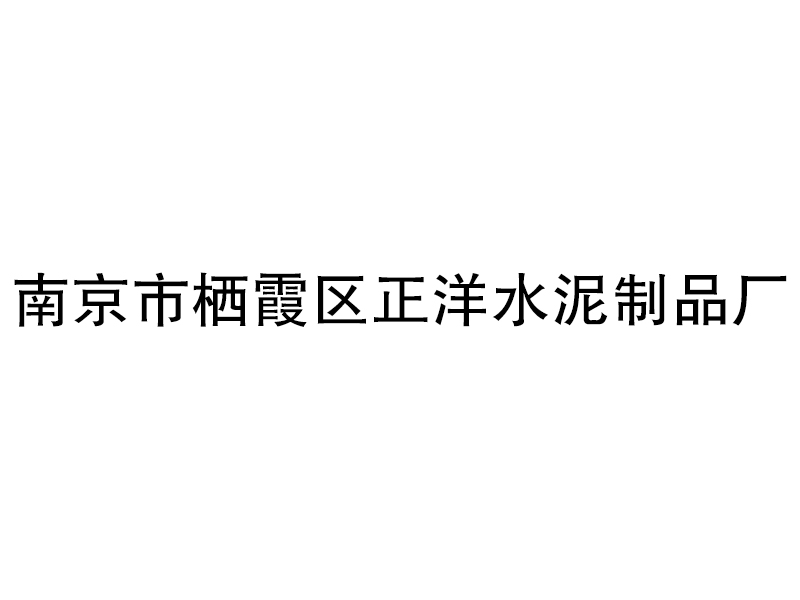 南京市栖霞区正洋水泥制品厂