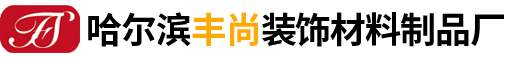 哈尔滨市南岗区丰尚装饰材料制品厂