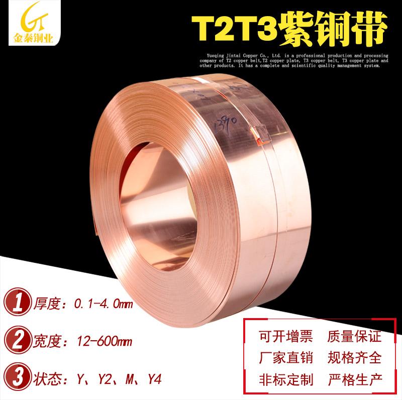 厚铜2.0纯紫铜|划算的T3紫铜带就在金泰铜业