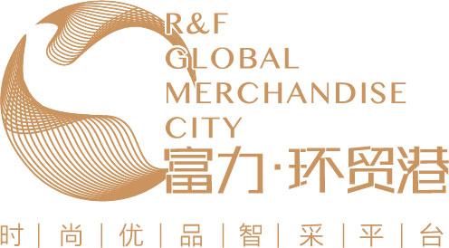 廣州富力環球商品貿易港有限公司