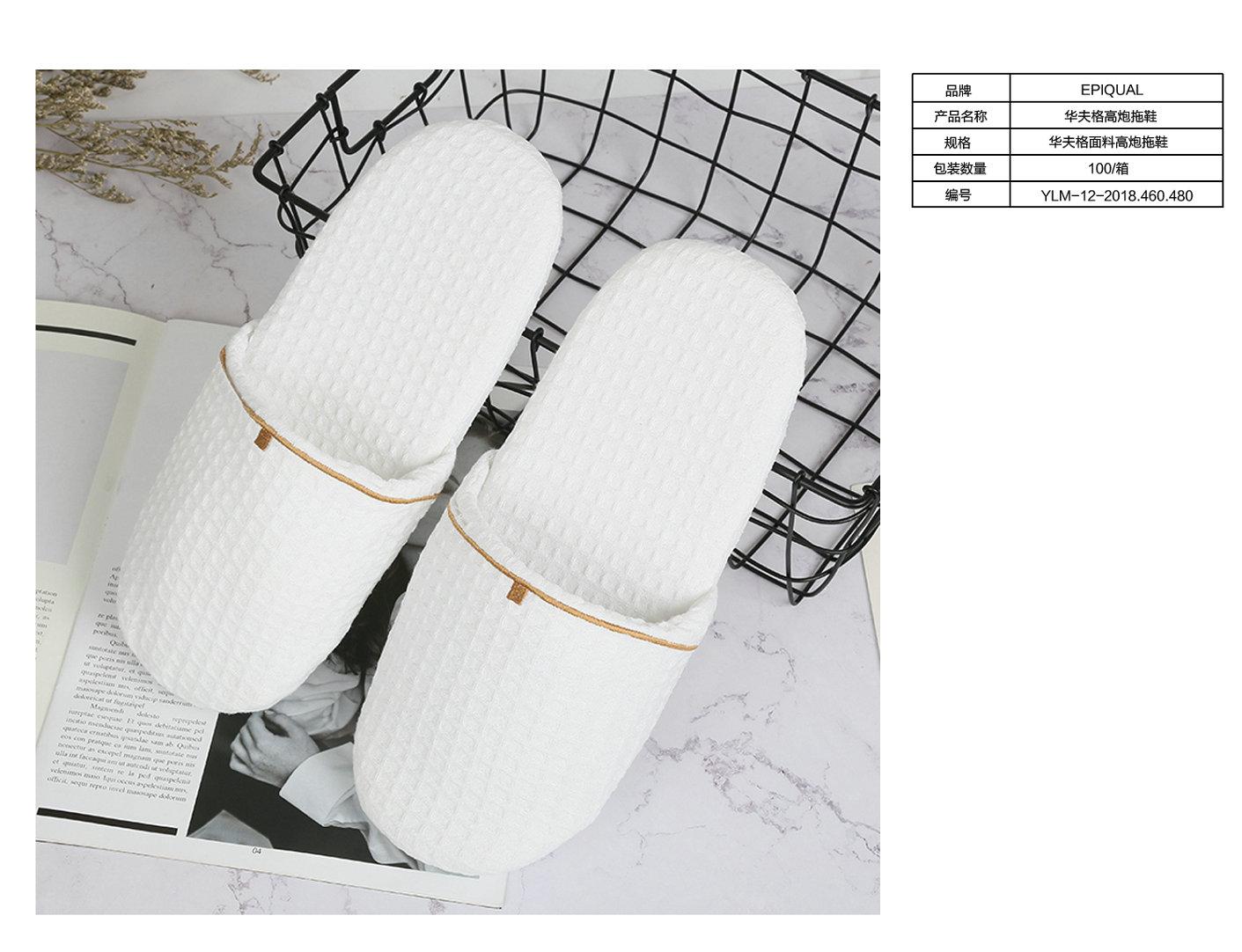 想买优惠的一次性拖鞋价格如何,就到伊兰美酒店用品有限公司 五星级酒店一次性拖鞋