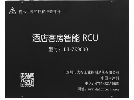 RCU客房控制系统
