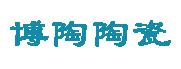 邯郸市博陶陶瓷有限公司