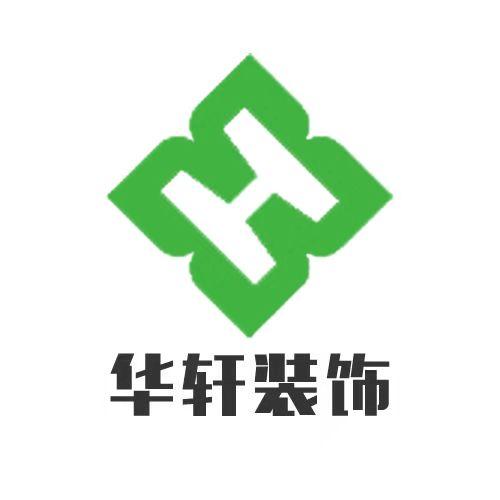 广西南宁华轩装饰工程有限公司