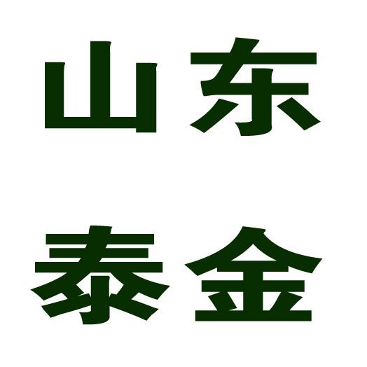 山东泰金新材料有限公司