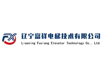 辽宁富祥电梯技术有限公司