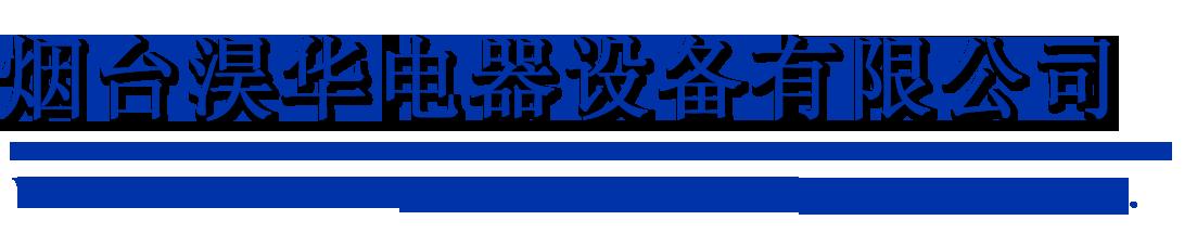 烟台淏华电器设备有限公司