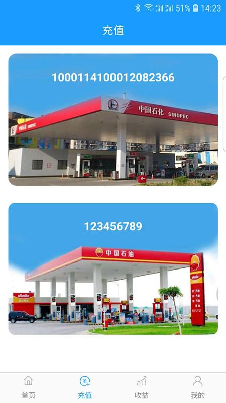 加油APP加盟费用_河南名声好的加油APP招商公司推荐