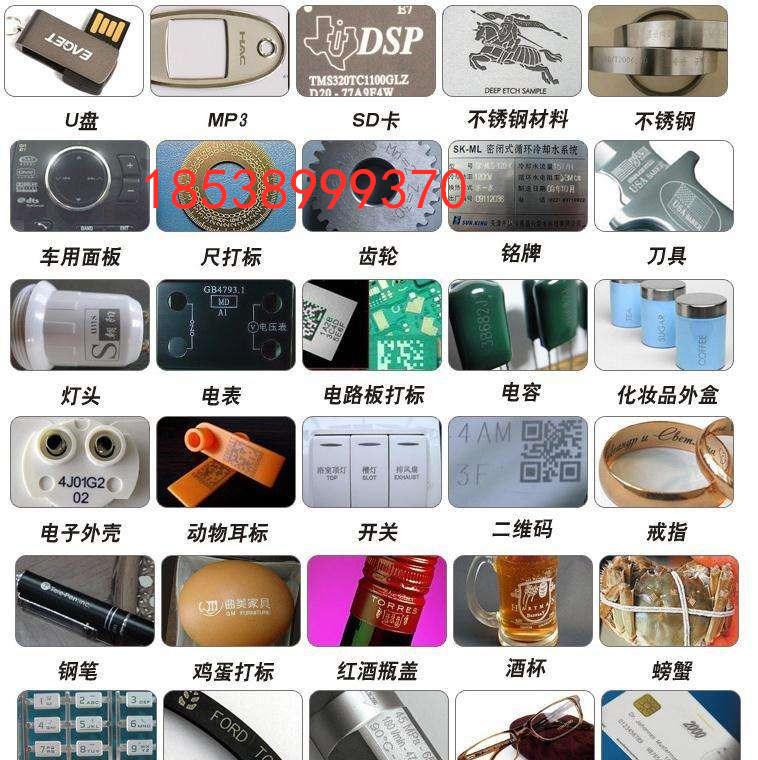 郑州五金件激光打标加工/郑州激光打标喷码加工公司