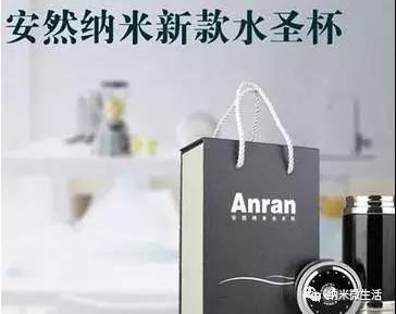 安然纳米水杯代理商-郑州哪里有供应划算的安然纳米水杯