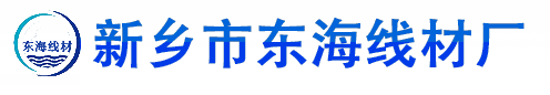 新乡县合河乡东海线材厂