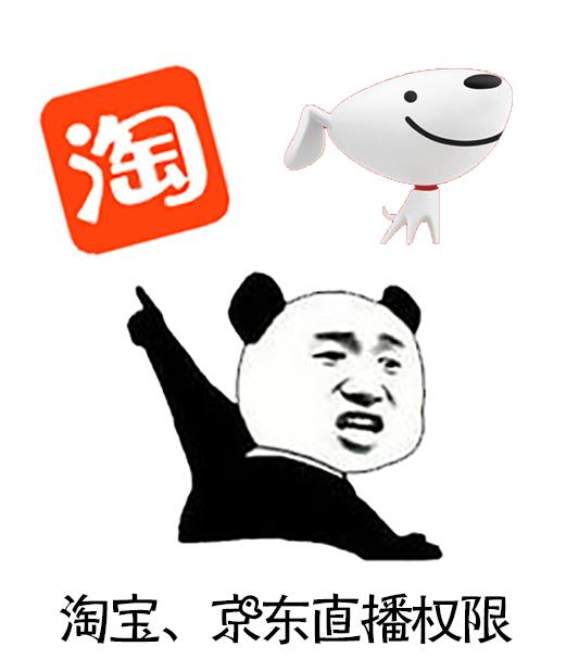 莆田淘宝直播平台公司推荐——山东选择淘宝直播权限