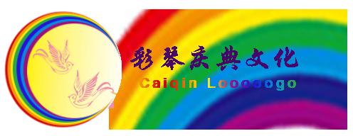 重庆彩琴文化传播有限公司