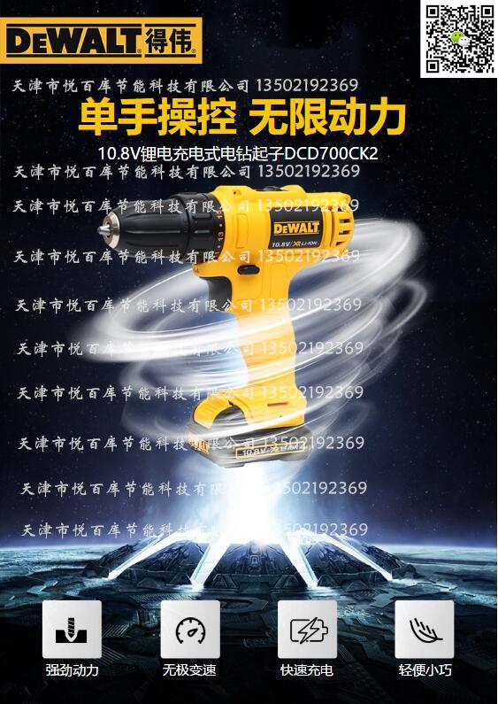 DEWALT得偉DCD700電動螺絲刀起子充電鉆