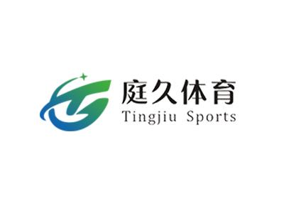 上海庭久体育场地工程有限公司