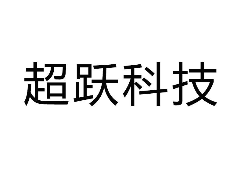 台州市超跃智能科技有限公司