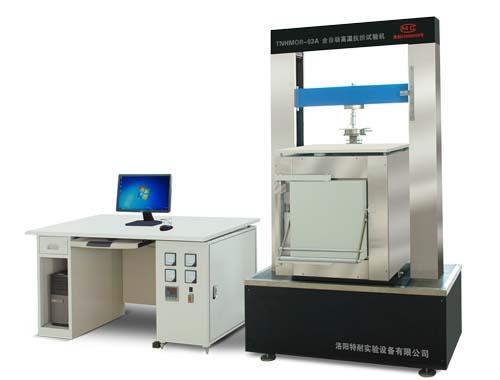 TNHMOR-03A全自动高温抗折试验机-洛阳特耐实验设备
