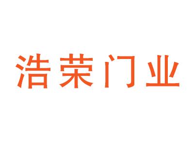 宁夏浩荣门业有限公司
