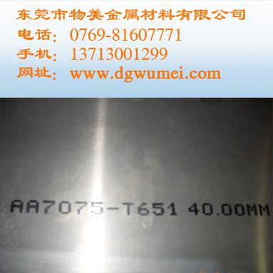 7075厂商出售-广东质量好的7075铝合金材料