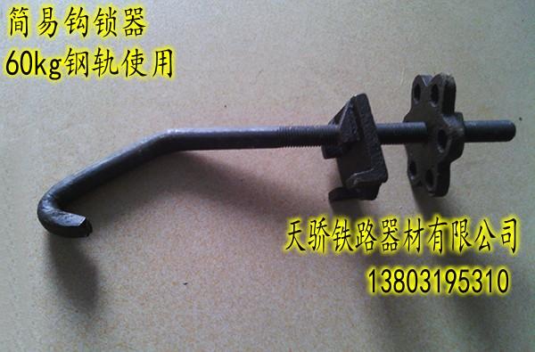 重庆道岔密贴钩锁器批发-高质量的道岔密贴钩锁器在哪可以买到