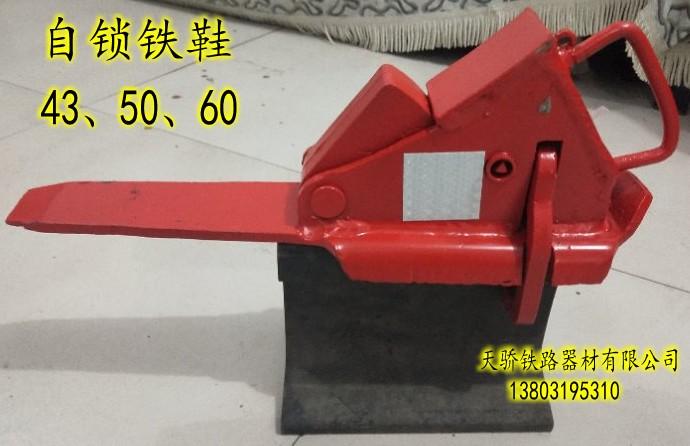 铁路用止轮器低价批发_大量供应口碑好的铁路用止轮器