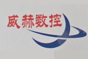 济南威赫数控设备有限公司