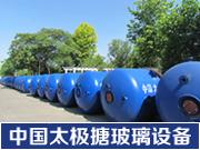 标准6300L搪玻璃反应罐代理加盟-专业的标准6300L搪玻璃反应罐供应商-淄博太极工业搪瓷