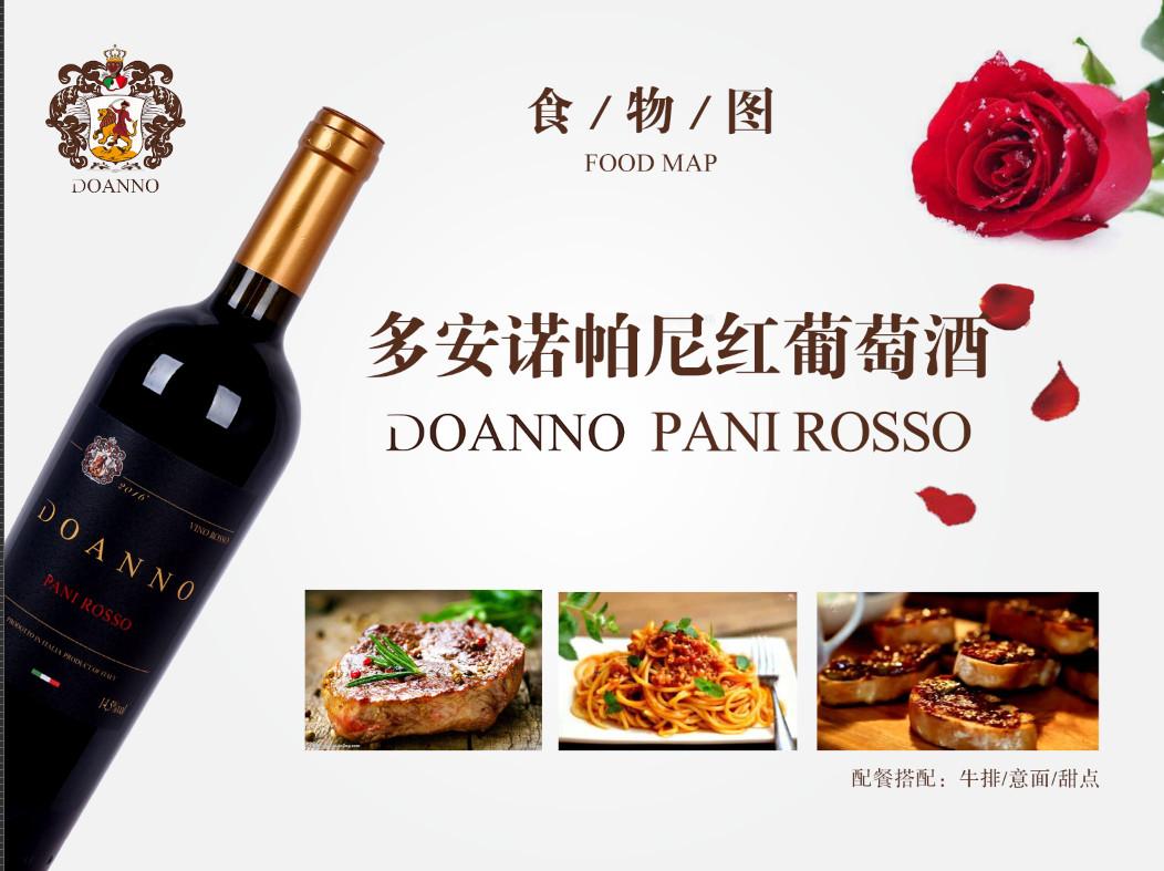 哪儿有批发实惠的多安诺帕尼红葡萄酒_优惠的意大利进口葡萄酒批发