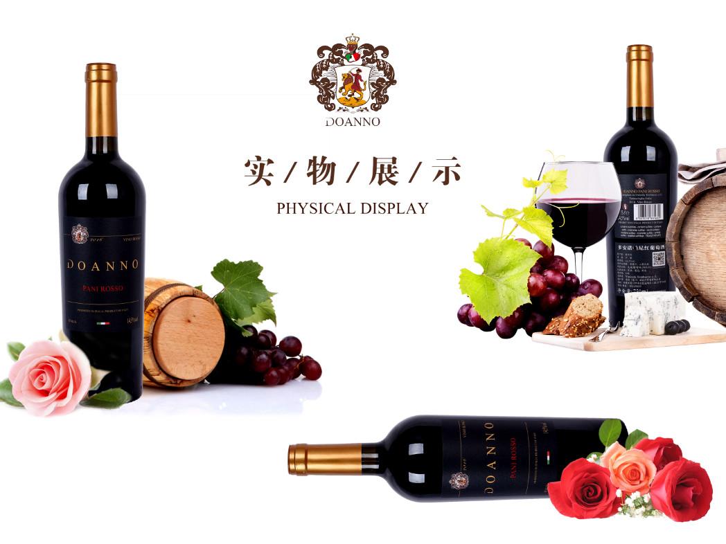 中国供应意大利进口葡萄酒批发-销量好的多安诺帕尼红葡萄酒出售