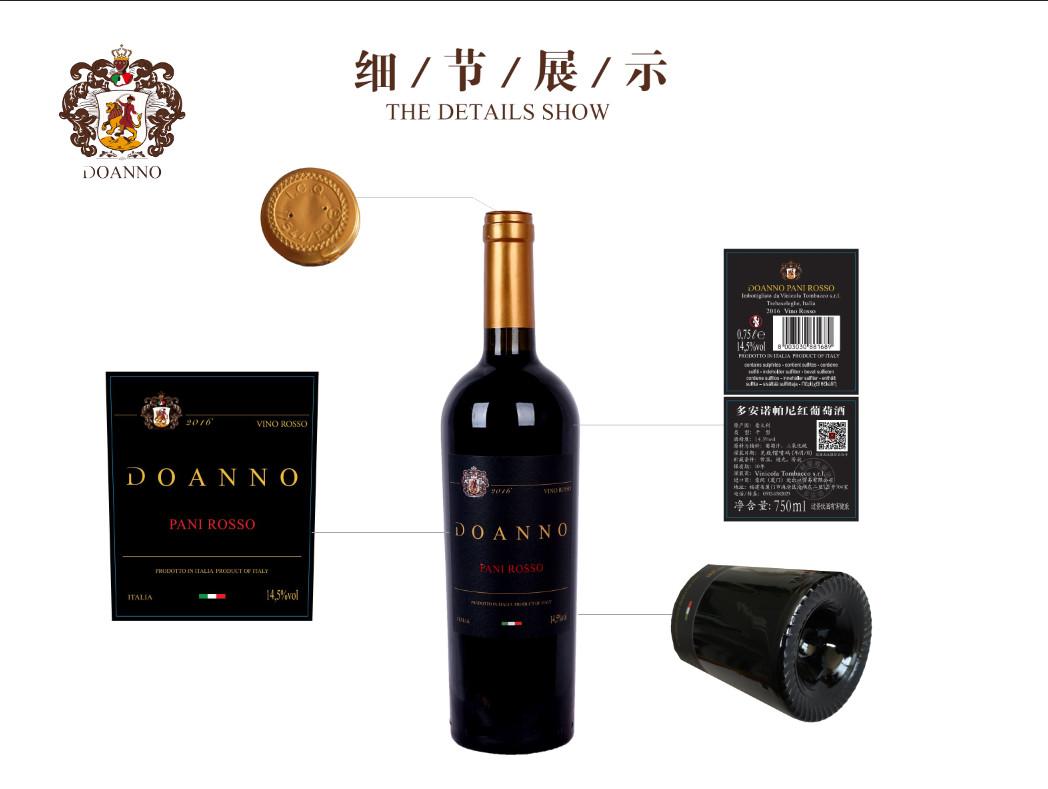 報價合理的多安諾帕尼紅葡萄酒意閩進出口公司供應-信譽好的意大利進口葡萄酒批發