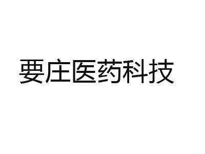 河南要庄医药科技有限公司