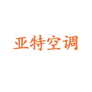 沈阳市亚特空调通风管道加工厂