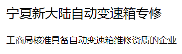寧夏新大陸自動變速箱維修有限公司