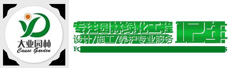 深圳市大业园林建设有限公司