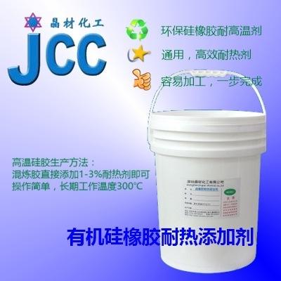 瓦克ho硅胶耐热剂-想买特色的有机硅橡胶耐热添加剂,就来深圳晶材化工