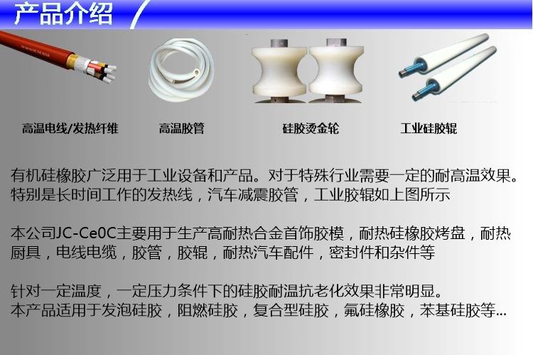 中山硅橡膠耐熱劑_知名的有機硅橡膠耐熱添加劑廠家推薦