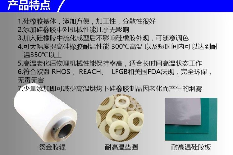 硅橡胶耐热剂粘棍_口碑好的有机硅橡胶耐热添加剂厂商