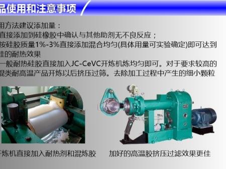 硅膠耐熱劑氧化鈰|價格合理的有機硅橡膠耐熱添加劑深圳供應