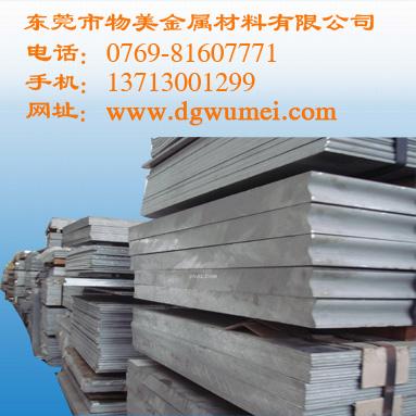 铝板5a06值得信赖 要买新的铝材5A06就来物美金属
