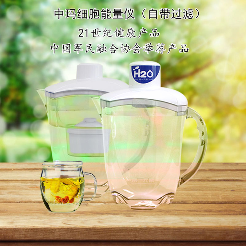 有创意的细胞能量杯推荐给你    -低频共振水有效果吗