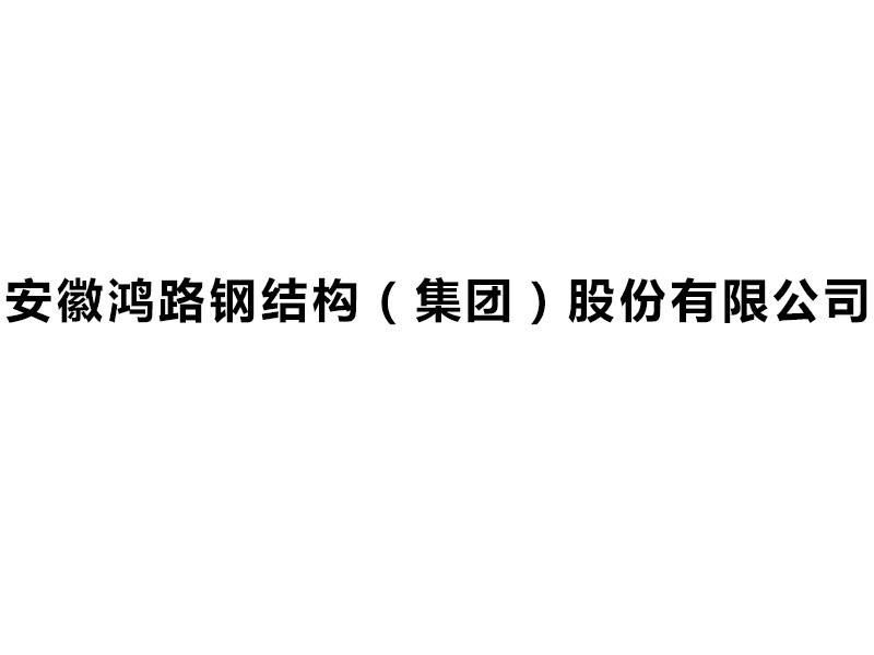 安徽鸿路钢结构(集团)股份有限公司