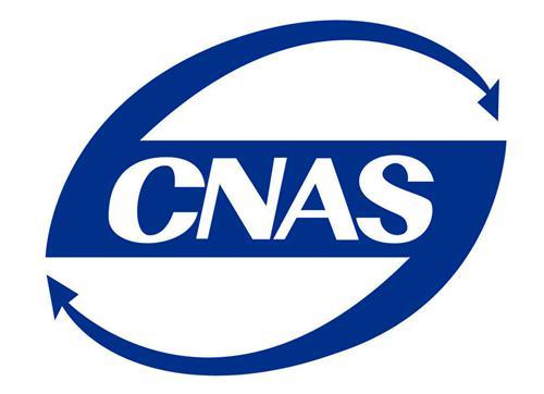 实验室CNAS现场评审前需要准备的资料