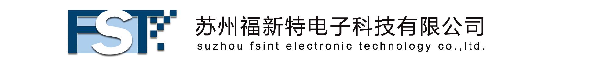 蘇州福新特電子科技有限公司