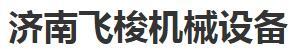济南飞梭机械设备有限公司