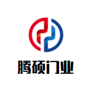 陕西腾硕门业有限公司