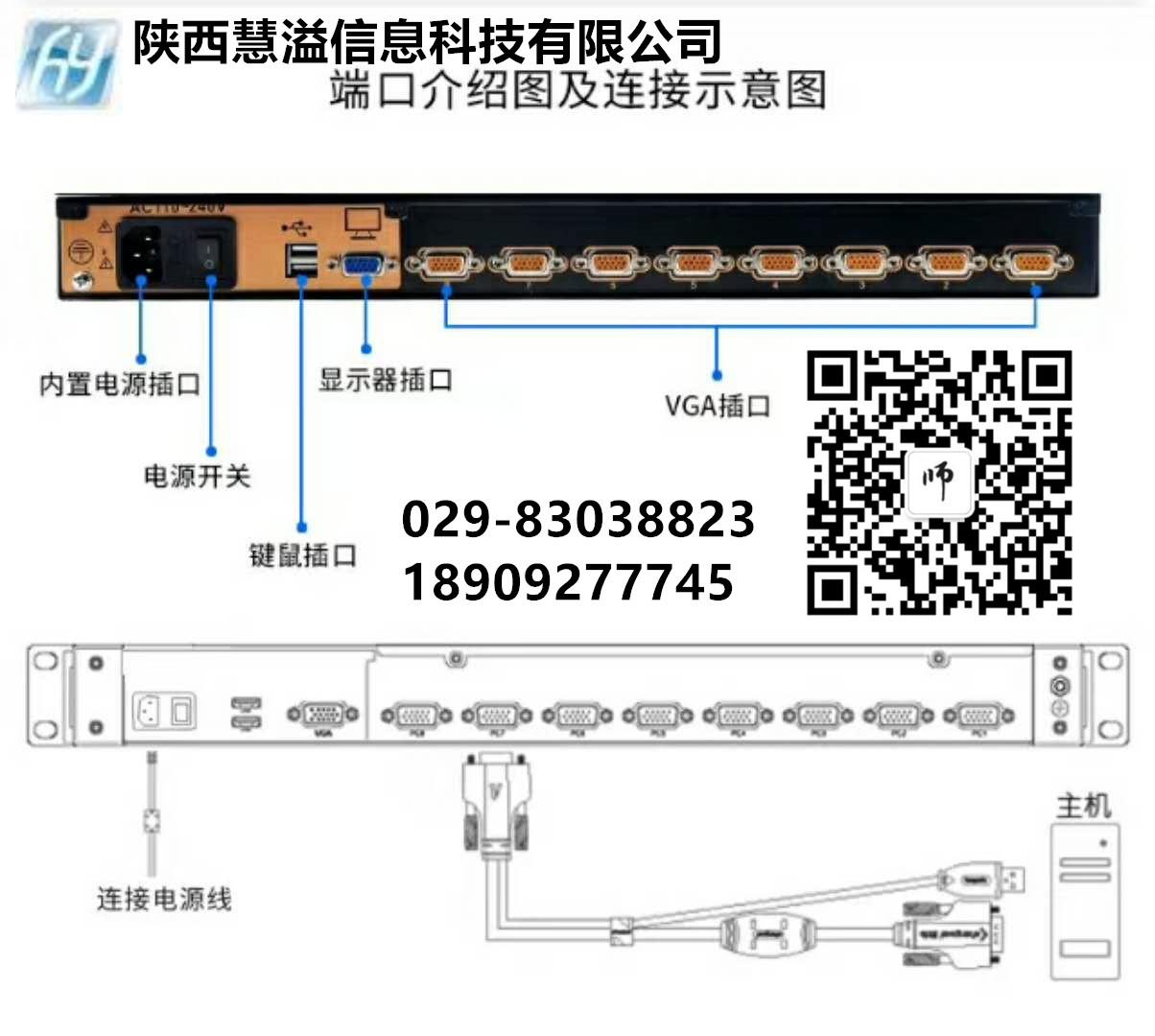 四川KVM切换器,远程数字切换器,陕西慧溢科技kvm厂家直销