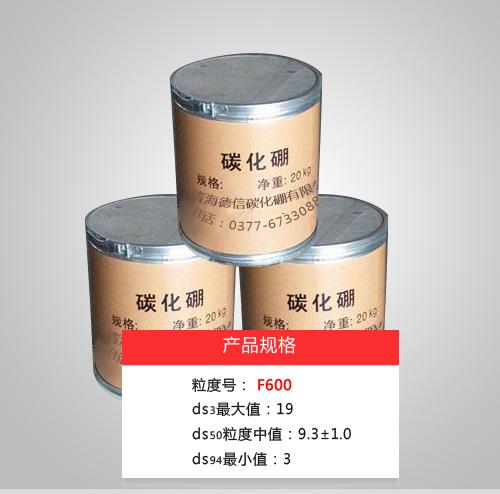 碳化硼微粉-口碑好的碳化硼提供商,當選青海德信碳化硼