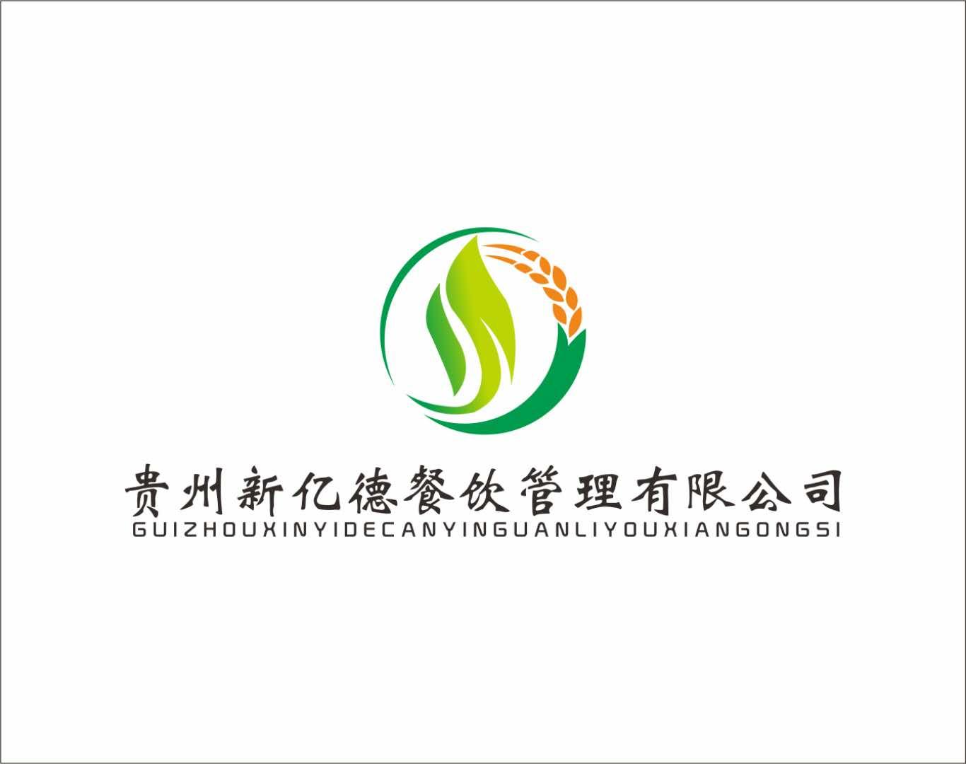 贵州新亿德餐饮管理有限公司