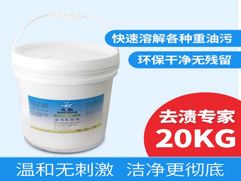 广东油污乳化剂厂家直销-宇创日化超值的油污乳化剂